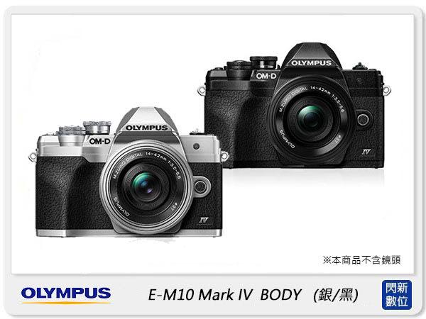 ☆閃新☆預購送原廠電池~Olympus E-M10 Mark IV 單機身 BODY 銀/黑 (EM10 M4,公司貨)