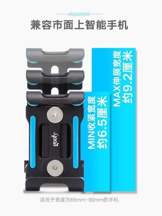 〖免運〗自行車手機架鋁合金固定架腳踏車支架  『比比熊』