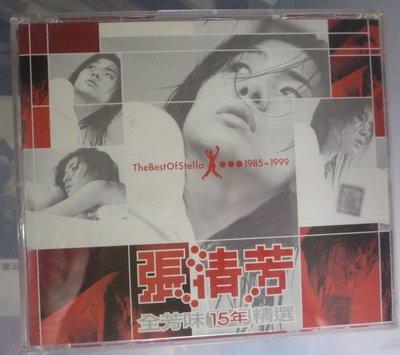 CD   張清芳    全芳味15年精選 2CD