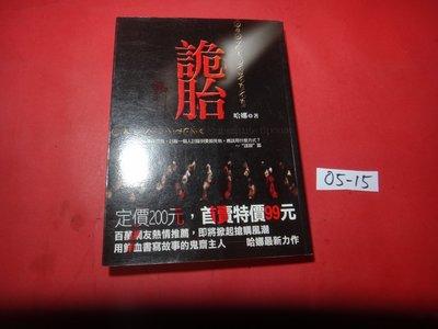 【愛悅二手書坊 05-15】詭胎 哈娜/著 狠角舍文化出版