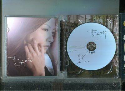 紙盒版  李千娜 同名專輯 環球宣傳品CD 2011