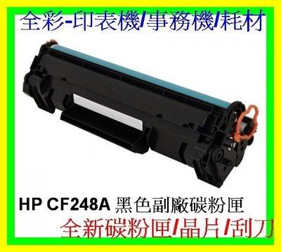 全彩-3支免運 HP CF248A 副廠碳粉匣 M15A/M15W/M28A/M28W 全新匣/非回收填充匣
