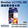 訊可 Brother LC77XL- BK 原廠超大容量黑色墨...