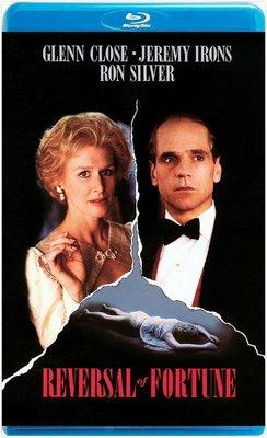 親愛的,是誰讓我沉睡了  命運的逆轉  豪門孽債 REVERSAL OF FORTUNE (1990)