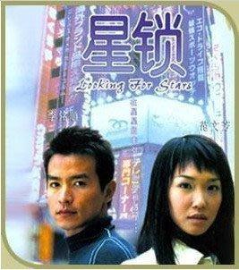【星鎖】李銘順 范文芳 12集2碟DVD