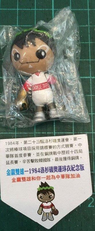 【全家都是中華隊】加油小隊公仔-金贏雙雄-1984洛杉機奧運球衣紀念版,全新附小卡