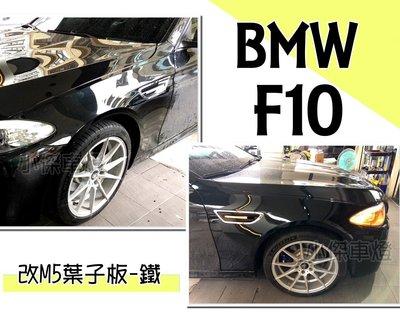 小傑車燈精品-- 新 BMW 寶馬 F10 F11 M5 -LOOK 鐵件材質  葉子板含鯊魚鰭 LED燈