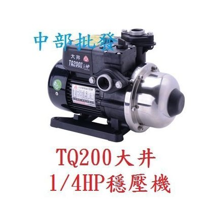 批發 大井 TQ200B 1/4HP 電子穩壓加壓馬達 電子式穩壓機 加壓機 抽水機 恆壓機 (台灣製造)