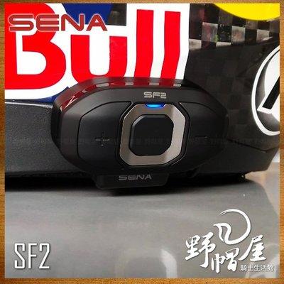 三重《野帽屋》美國 SENA SF2-02 藍芽耳機 兩人對講 快充 藍牙4.1 專屬APP 800m SF2