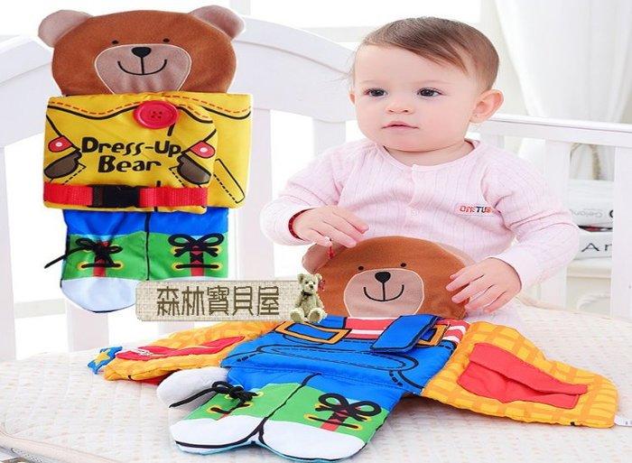森林寶貝屋~卡通小熊穿衣功能書~拉鏈~鞋帶~黏扣~插扣~立體布書~益智玩具
