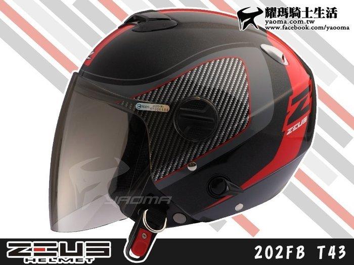 ZEUS安全帽|202FB T43 方程式 黑/紅【內置墨片】 半罩帽 3/4 『耀瑪騎士生活安全帽機車部品』