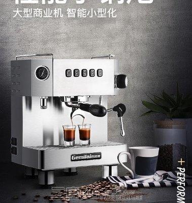 咖啡機 格米萊 CRM3018意式全半自動家用商用咖啡機高壓蒸汽3鍋爐雙泵  DF 免運