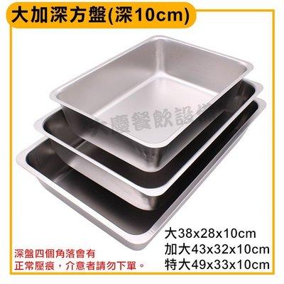 加大加深方盤(深10cm)+蓋【含稅】不鏽鋼盤 餐具架 瀝水架 不鏽鋼方盤 白鐵方盤 大慶餐飲設備