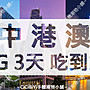 [CiCiBiYi 全球網卡小舖] 中國聯通 4G 中國...