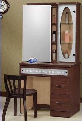 桃園國際二手貨中心 --- 2.5尺化妝台組(含椅子)