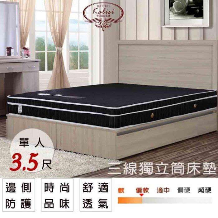 床墊 卡莉絲名床 義式平三線3.5尺獨立筒床墊  中彰免運費