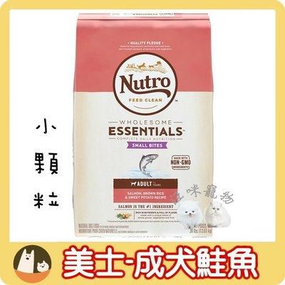 **貓狗大王**全護營養 成犬小顆粒配方 (特級鮭魚+糙米、地瓜)------5磅
