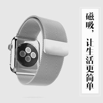 原廠保證!apple watch 11米蘭錶帶 38 40 42 44mm 1234代 不鏽鋼APPLE WATCH