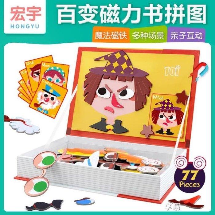 益智玩具 磁鐵書磁力磁性拼圖兒童游戲盒男女孩益智玩具禮物3-6周歲 【HOLIDAY】