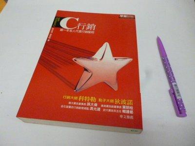 崇倫《 C行銷-第一本名人代言行銷聖經_哈米須.普林格/著》  如果在亞馬遜網路書店以「名人」(celebrity)一字