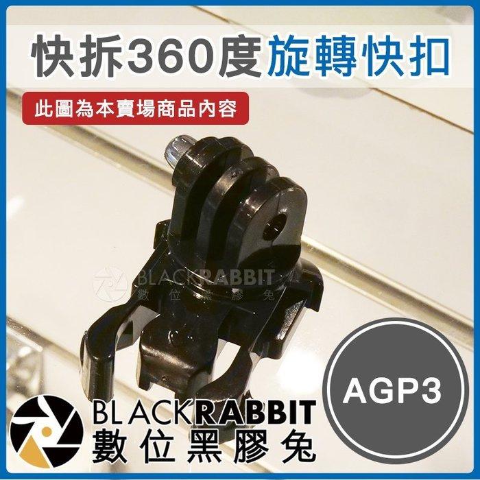 數位黑膠兔【 AGP3 快拆-360度旋轉快扣 】 Osmo Action GoPro 運動相機 快拆座 快拆扣 底座