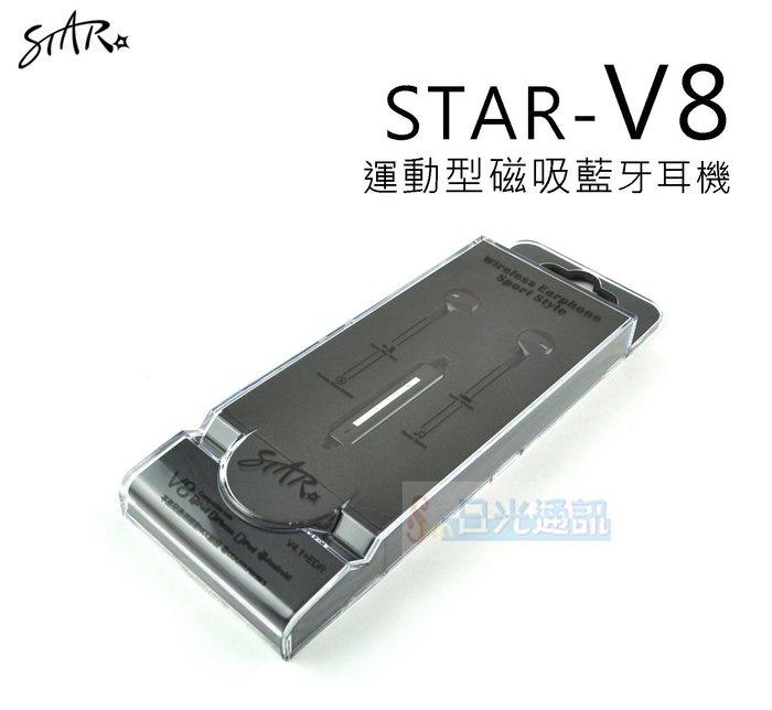 s日光通訊@STAR原廠 【活動】V8 運動型磁吸藍牙耳機 運動 行動 音樂 通話 耳機 隨身 藍芽