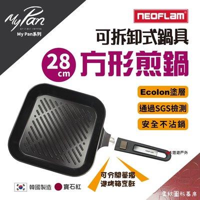 【NEOFLAM】陶瓷不沾方形煎烤鍋 28cm 寶石紅 陶瓷塗層技術 烤盤 煎鍋 不沾鍋 握把可拆 露營野炊 悠遊戶外