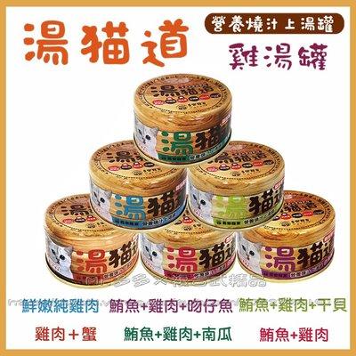【Mr.多多】單罐賣場 <湯貓道> 湯貓道之營養燒汁上湯罐 85g克 貓咪專用 (白身鮪魚基底)六種口味 貓罐頭 餐盒
