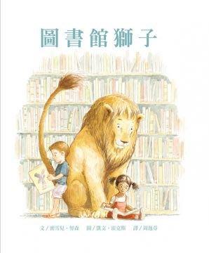 *小貝比的家*圖書館獅子/ 親情/友誼