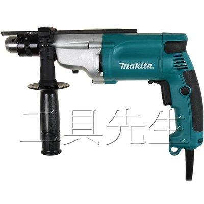 含稅價/DP4010【工具先生】牧田 makita 720W 強力型 四分 電鑽 2段調整 開孔.金屬齒輪箱設計