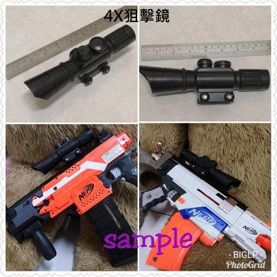 BIGLP~非nerf原廠配件~仿4X狙擊鏡(有放大功能)~瞄準具、狙擊鏡~~nerf轉軌2.0生存魚骨水彈槍~新品