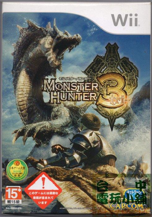 台中電玩小舖~Wii 原裝遊戲片~魔物獵人3 Monster Hunter 3 附狩獵說明書~650