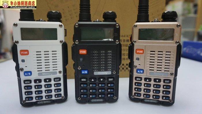 【牛小妹無線電】RONWAY CWS 8BWG雙頻雙顯示無線電對講機 手電筒照明 面板可換