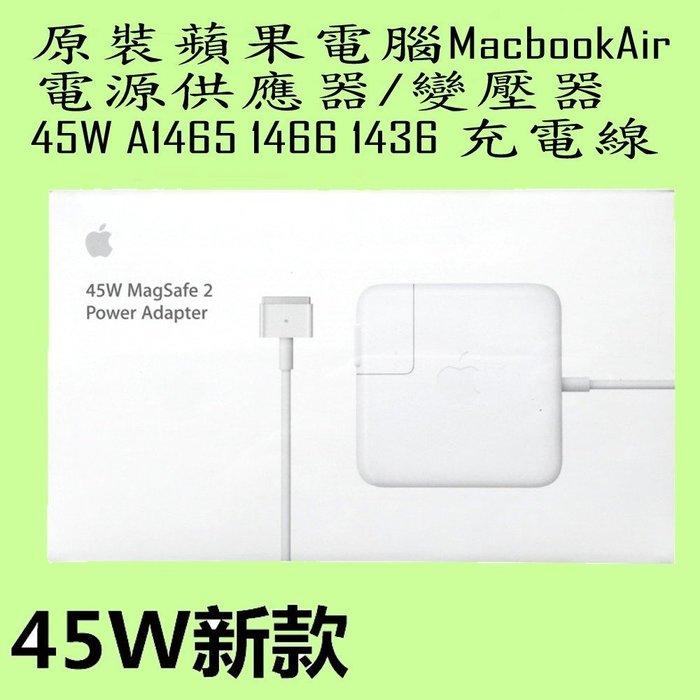 5Cgo【權宇】APPLE 蘋果MacBook Air 45W A1436 14.85V 3.05A 全新原廠變壓器含稅