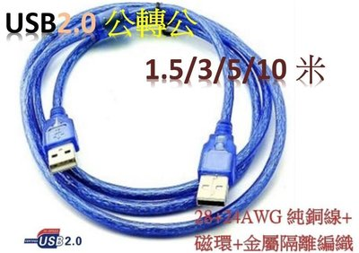 USB 2.0 hub A公-A公 USB延長線 1.5米 USB公轉公 純銅蕊線+磁環 usb線