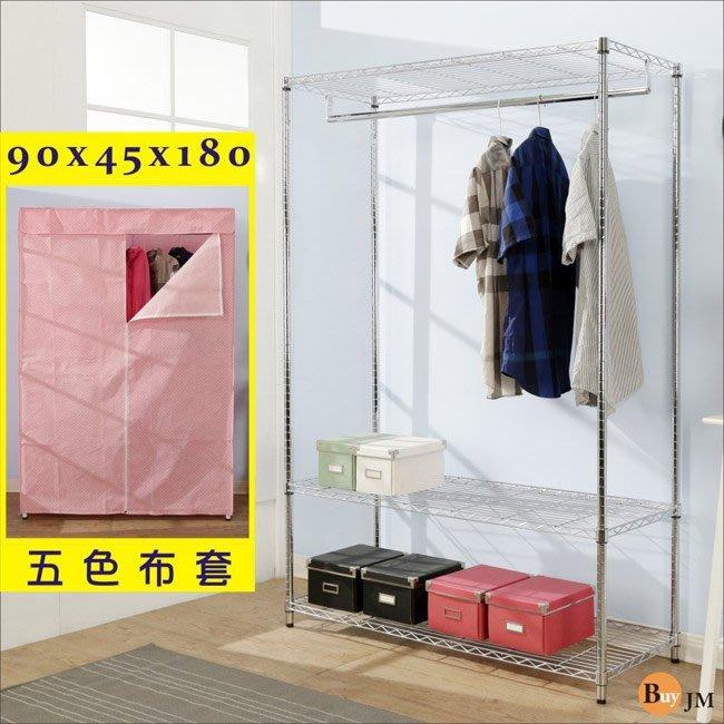 鐵力士《百嘉美》電鍍鐵力士90x45x180cm附布套三層單桿衣櫥/層架(粉紅白點) 斗櫃 型號:I-DA-WA025P