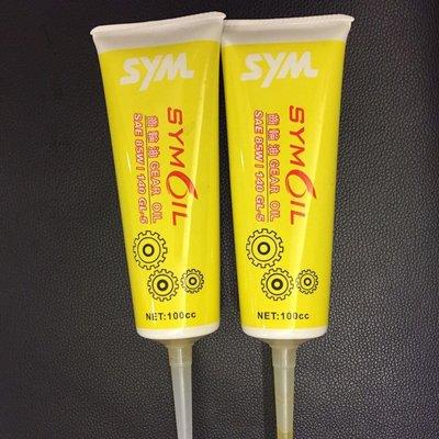 【Nien Oil Store】 SYM 三陽原廠  GL-5 頂級齒輪油 85W140 100cc