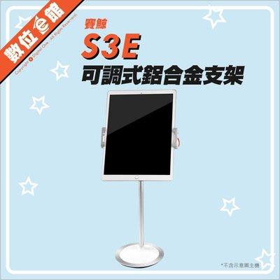 【橫豎仰俯高低可調【可刷卡免運費】賽鯨 S3E 可調式鋁合金支架 手機平板兩用支架 懶人支架 直播 螢幕架 展示架