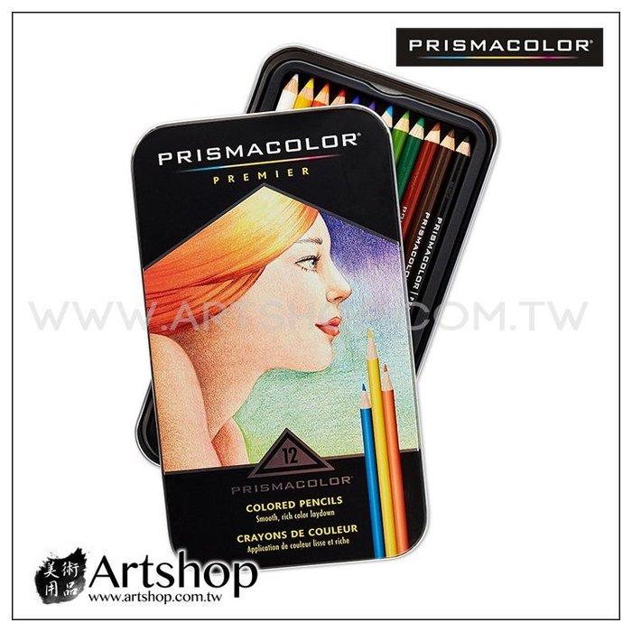 【Artshop美術用品】美國 PRISMACOLOR 頂級油性色鉛筆 (12色) 鐵盒裝