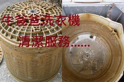 TECO東元直立式洗衣機清洗 太平-大里-霧峰-清洗洗衣機到府服務