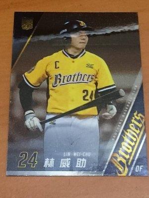 2015中信兄弟~林威助 正規平行球員卡~BR53