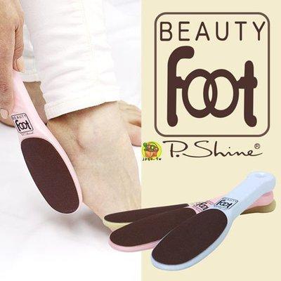 【JPGO】日本製 P.SHINE Beauty Foot 去角質 磨腳皮 磨腳板 足搓板~粉624藍631米600
