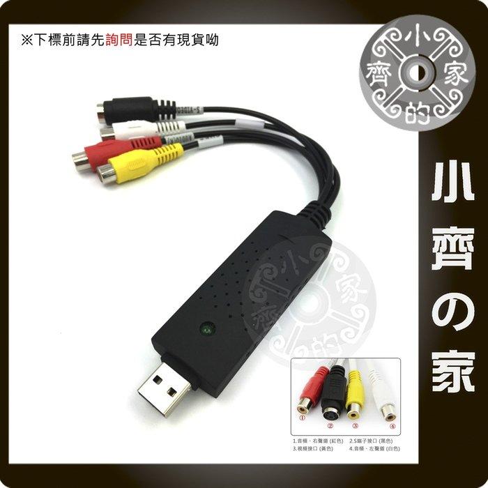 USB2.0 採集卡 監控卡 筆記本 電視 轉接卡 AV 端子轉接卡 小齊的家