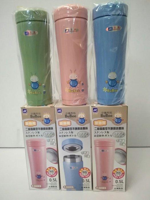 三光牌保溫杯 304不鏽鋼保溫杯 二層高真空休閒杯  保溫瓶 保溫壺 0.5L