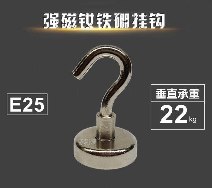 【喬尚拍賣】釹鐵硼磁鐵掛勾【小25mm】強力磁鐵掛勾 冰箱掛勾 輕鋼架掛勾