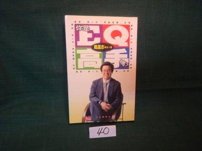 【愛悅二手書坊 14-37】你是EQ高手嗎? 戴晨志 著 時報文化