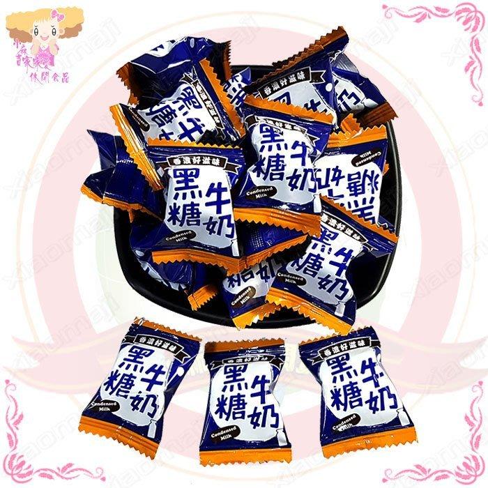 ☆小麻吉家家愛☆黑糖牛奶糖(奶素)一包特價68元  台灣特產糖果香濃好滋味 喜糖首選
