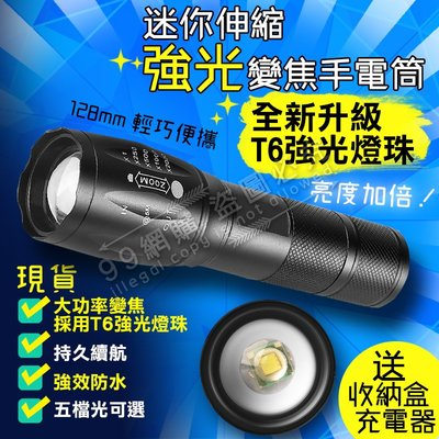 【99網購】現貨 # T6 強光伸縮變焦手電筒/LED/18650/聚焦/廣角/隨身/照明/攜帶/可變焦/5檔模式