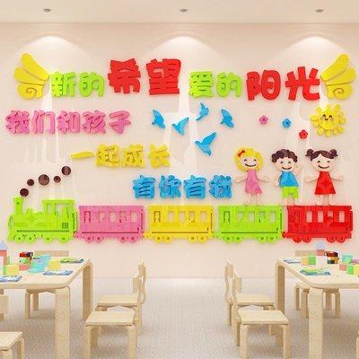 壁貼 壁畫 墻貼幼兒園主題墻貼亞克力3d立體教育培訓機構輔導班墻面裝飾卡通貼紙【最小尺寸】
