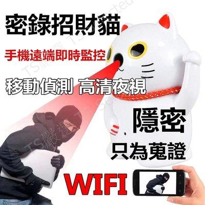 加購記憶卡 密錄 招財貓 WIFI 網路 遠端 監控 密錄器 錄影機 監視器 攝影機 針孔 偽裝 微型 居家 隱藏式